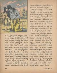 August 1977 Telugu Chandamama magazine page 54