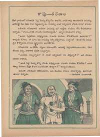 August 1977 Telugu Chandamama magazine page 24