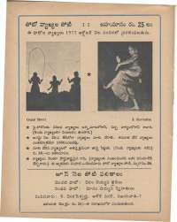 August 1977 Telugu Chandamama magazine page 64