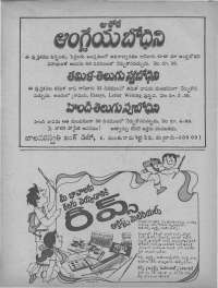 August 1977 Telugu Chandamama magazine page 65
