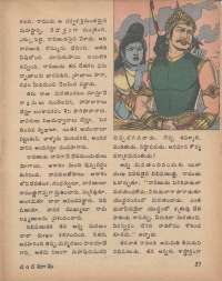 August 1977 Telugu Chandamama magazine page 57