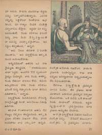 August 1977 Telugu Chandamama magazine page 21
