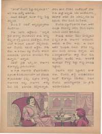 August 1977 Telugu Chandamama magazine page 50
