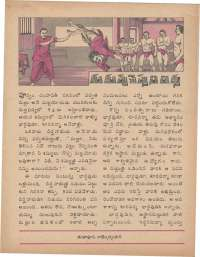 August 1977 Telugu Chandamama magazine page 43