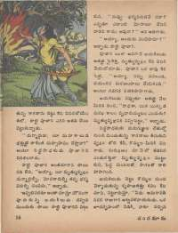 August 1977 Telugu Chandamama magazine page 16