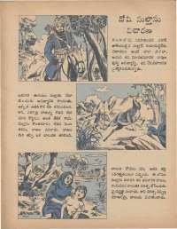 August 1977 Telugu Chandamama magazine page 59