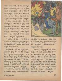 August 1977 Telugu Chandamama magazine page 17