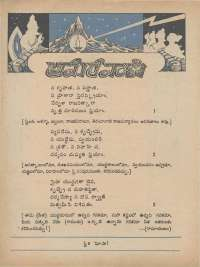 August 1977 Telugu Chandamama magazine page 6