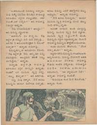 August 1977 Telugu Chandamama magazine page 48