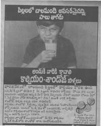 August 1977 Telugu Chandamama magazine page 2