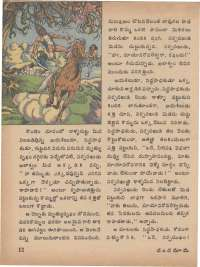 August 1977 Telugu Chandamama magazine page 12