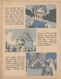August 1977 Telugu Chandamama magazine page 61