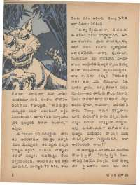 August 1977 Telugu Chandamama magazine page 8