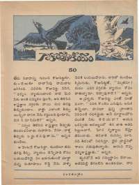 August 1977 Telugu Chandamama magazine page 7