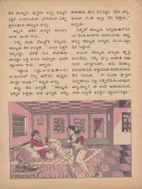 August 1977 Telugu Chandamama magazine page 31