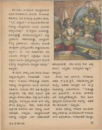 August 1977 Telugu Chandamama magazine page 53
