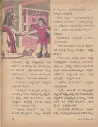 August 1977 Telugu Chandamama magazine page 26