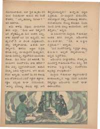 August 1977 Telugu Chandamama magazine page 40