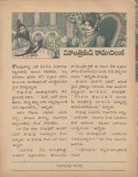 August 1977 Telugu Chandamama magazine page 49