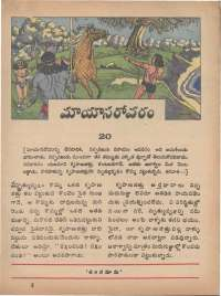 August 1977 Telugu Chandamama magazine page 11