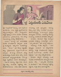 August 1977 Telugu Chandamama magazine page 46