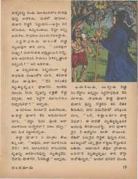 August 1977 Telugu Chandamama magazine page 15