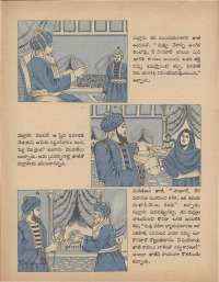 August 1977 Telugu Chandamama magazine page 62