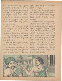 August 1977 Telugu Chandamama magazine page 36