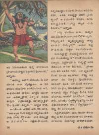 August 1977 Telugu Chandamama magazine page 14