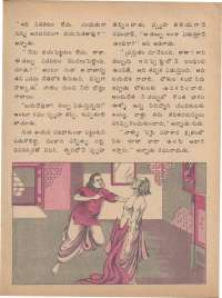August 1977 Telugu Chandamama magazine page 27