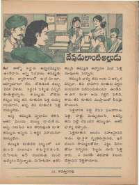 August 1977 Telugu Chandamama magazine page 29