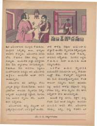 August 1977 Telugu Chandamama magazine page 38
