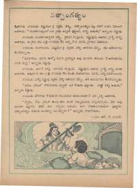 August 1977 Telugu Chandamama magazine page 33
