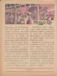 August 1977 Telugu Chandamama magazine page 34