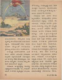 August 1977 Telugu Chandamama magazine page 52