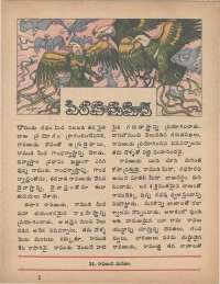 August 1977 Telugu Chandamama magazine page 51