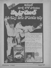 August 1977 Telugu Chandamama magazine page 66