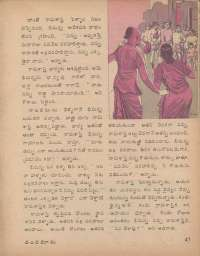 August 1977 Telugu Chandamama magazine page 47
