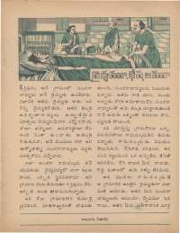August 1977 Telugu Chandamama magazine page 41
