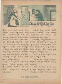 August 1977 Telugu Chandamama magazine page 25