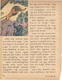 March 1979 Telugu Chandamama magazine page 17