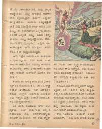 March 1979 Telugu Chandamama magazine page 55