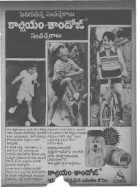 March 1979 Telugu Chandamama magazine page 67
