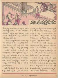 March 1979 Telugu Chandamama magazine page 26