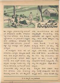 March 1979 Telugu Chandamama magazine page 40