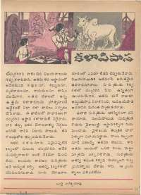 March 1979 Telugu Chandamama magazine page 43