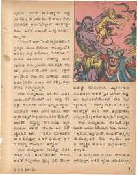 March 1979 Telugu Chandamama magazine page 15