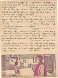 March 1979 Telugu Chandamama magazine page 27