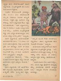 March 1979 Telugu Chandamama magazine page 18