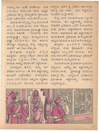 March 1979 Telugu Chandamama magazine page 47